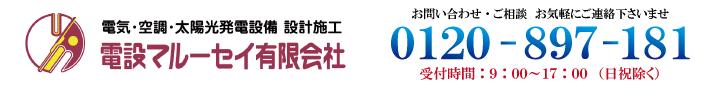 三重県鈴鹿市 太陽光発電 蓄電池取付 電気工事 空調設備 | 電設マルーセイ有限会社